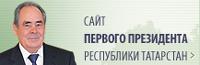 Первый президент РТ-Официальный сайт